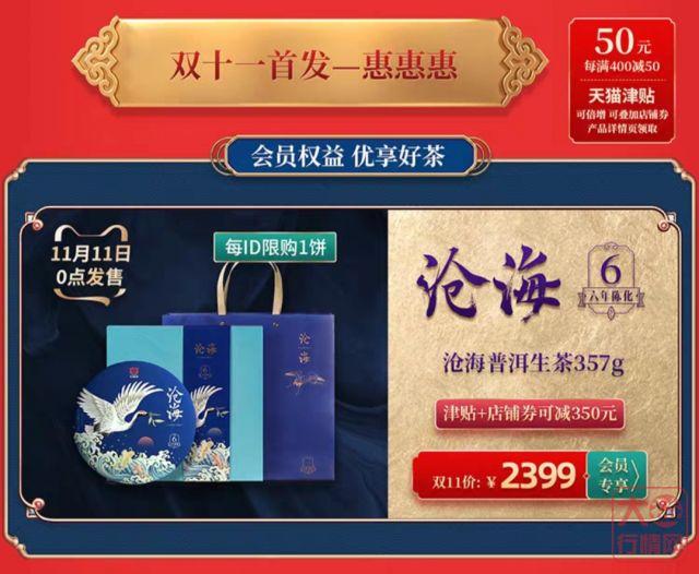 555彩票注册送彩金行情网:小议沧海,最近有点热闹的555彩票注册送彩金茶市
