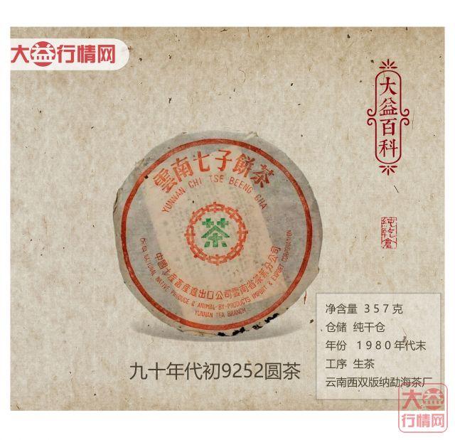 【大益百科】九十年代初 9252圆茶