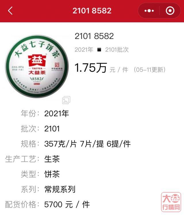 【历练经典 承荣而续】2101 8582最新配货信息!