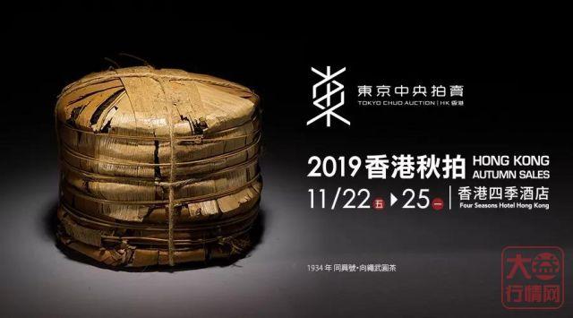 東京中央香港2019秋季拍賣