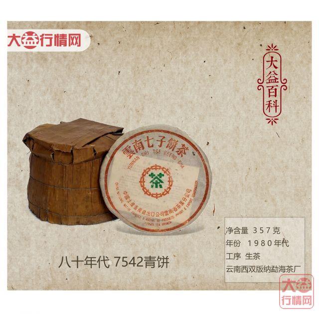 【大益百科】八十年代 7542青饼