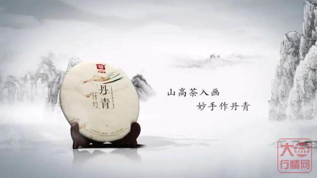 熟茶江湖之大益丹青——山高茶入画,妙手成丹青