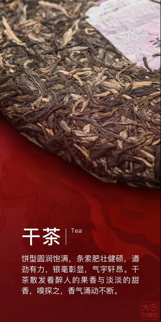 大益茶文化解读系列 NO29·力开天地