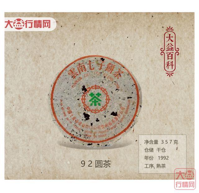 【大益百科】9 2 圆茶