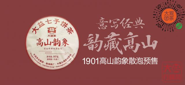 投资行情带来的新变化 进入千元时代的大益茶
