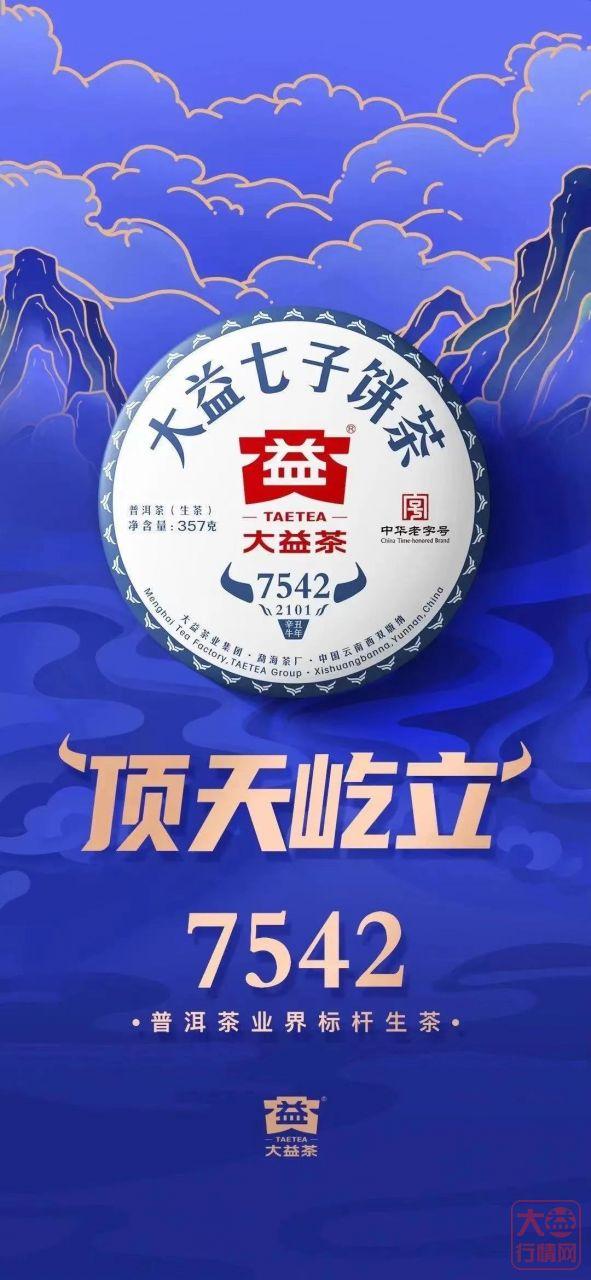 大益茶文化解读系列|NO35·7542
