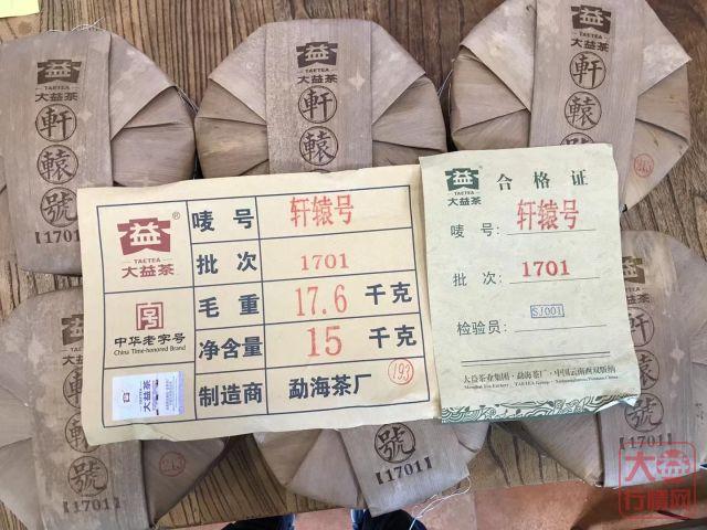 大益茶市全面翻红 节后市场为何如此火爆