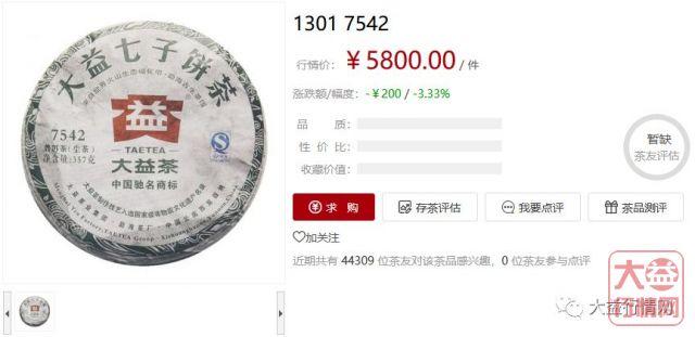 新纪元 7542会从大益投资茶中离开吗?