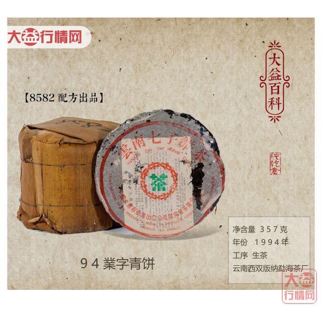 【大益百科】9 4業字青饼
