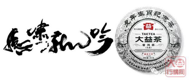 虎啸龙吟 大益生肖饼之首-瑞虎呈祥(二)