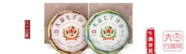 大益茶文化解读系列|NO14·八一之星