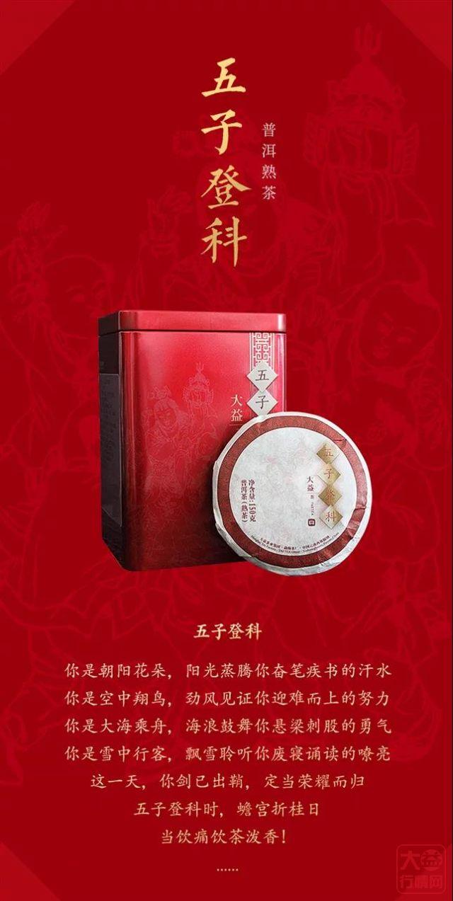 大益茶文化解读系列|NO11·五子登科
