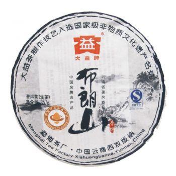 901 布朗山青饼 普洱茶价格¥8.7万