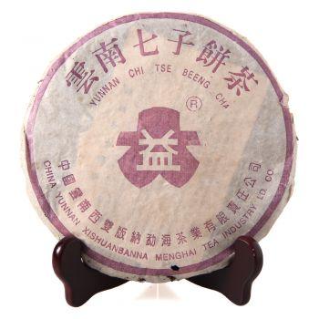 2001年 紫555彩票注册送彩金青饼 4号青普洱茶价格¥63万