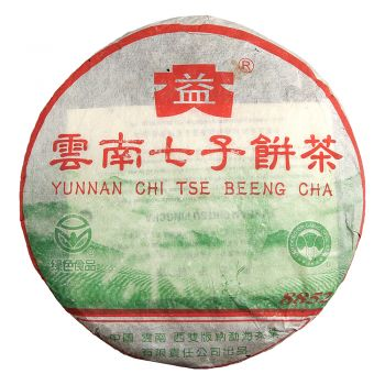 401 彩555彩票注册送彩金青饼8852 400克 普洱茶价格¥49万