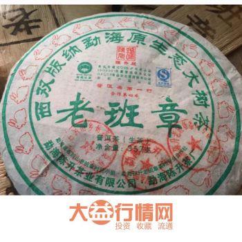 2011年 陈升号 勐海原生态大树茶 老班章 普洱茶第一村普洱茶价格¥3380.00