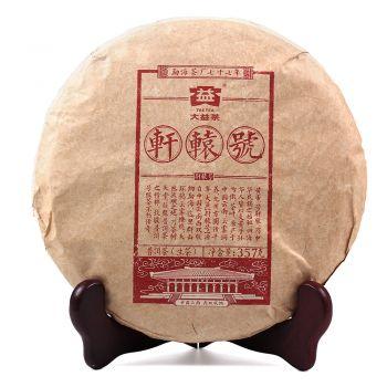 1701 轩辕号普洱茶价格¥71万