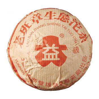 2004年 老班章生态沱普洱茶价格¥54万