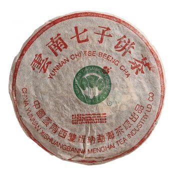 2000年 贡饼 200克 班章 小白菜普洱茶价格¥170万