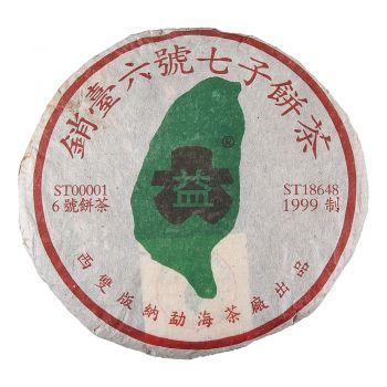 2001年 销台六号青饼 普洱茶价格¥72万
