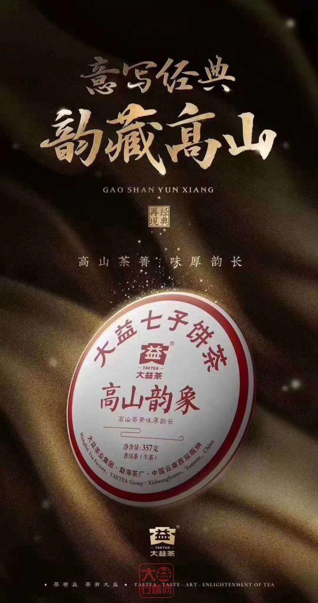 1901 高山韵象 青饼