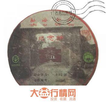 2004年 勐海茶厂职工纪念普饼 普洱茶价格0.00