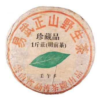 2002年 易武正山野生茶珍藏品一斤装(明前茶) 普洱茶价格¥22.5万