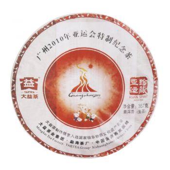 001 亚运珍藏饼 普洱茶价格¥1.6万