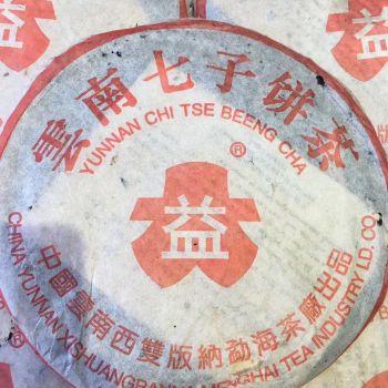 2003年 303 红555彩票注册送彩金7542普洱茶价格¥23.5万