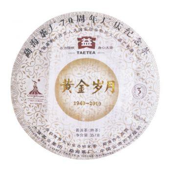 001 黄金岁月(熟) 普洱茶价格¥9900.00