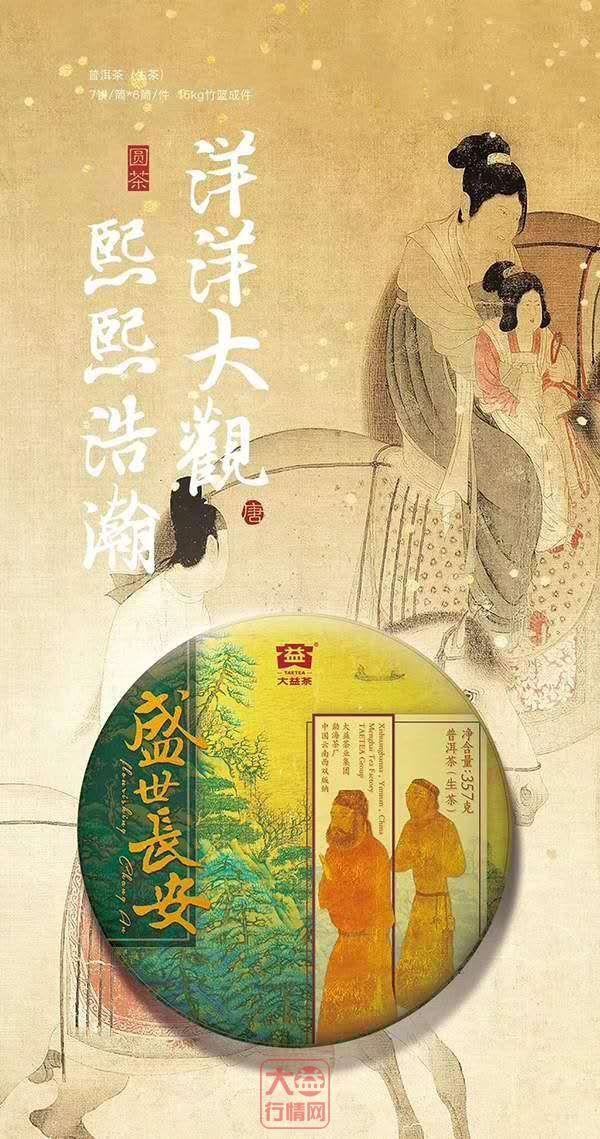 1801 盛世长安+长安印象(生熟套装)