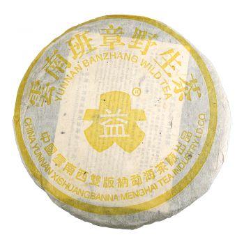 2004年 黄555彩票注册送彩金班章野生茶 普洱茶价格¥285万