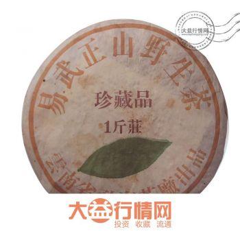 2001年 易武正山野生茶珍藏品一斤装 普洱茶价格¥18.8万