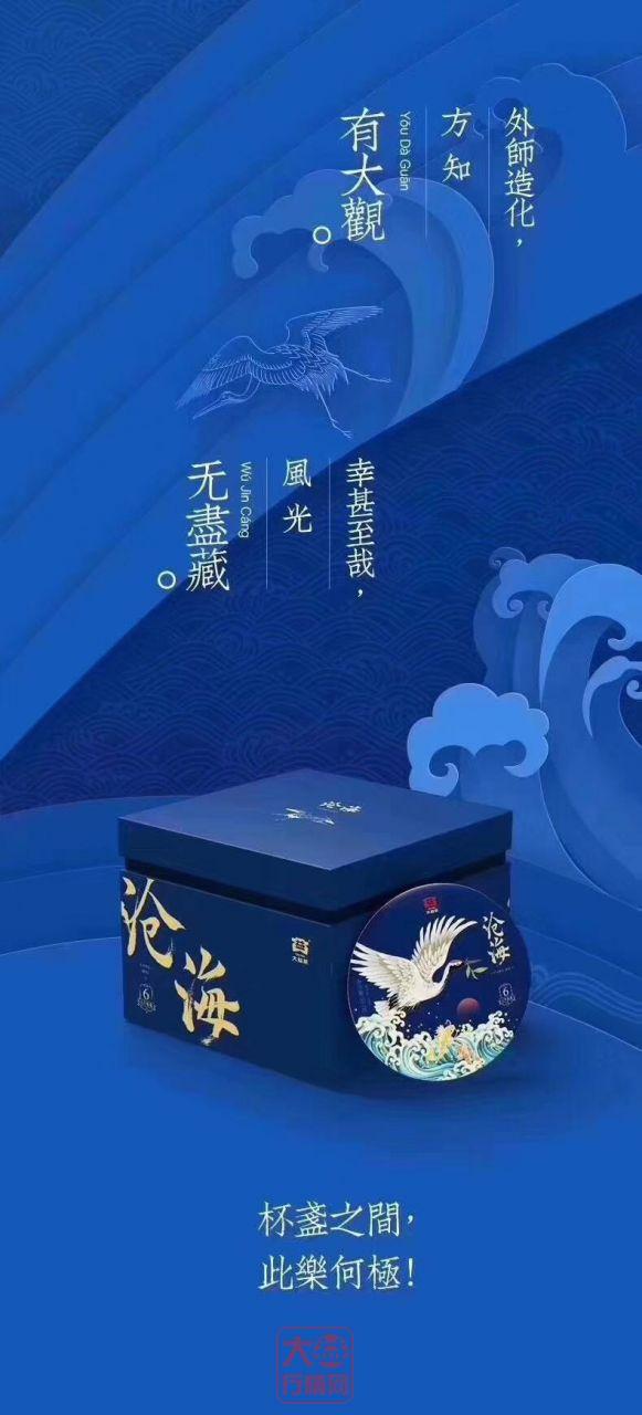1901 沧海青饼