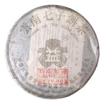 302 银555彩票注册送彩金普洱茶价格¥80万
