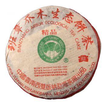 2004年 精品 班章青饼 大白菜普洱茶价格¥408万